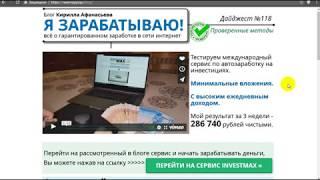 INVEST MAX [Лохотрон] - отзывы о заработке от Кирилла Афанасьева