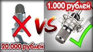 видео Где купить хороший микрофон