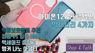 [덴버생활]쇼핑& 톡 아이폰 12 & 프…