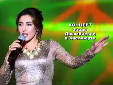 Концерт Заиды Джанбиевой в ЦТКНР г.Хасавюрт