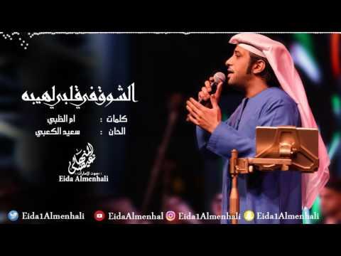 عيضه المنهالي - الشوق في قلبي لهيبه (حصرياً) | 2017