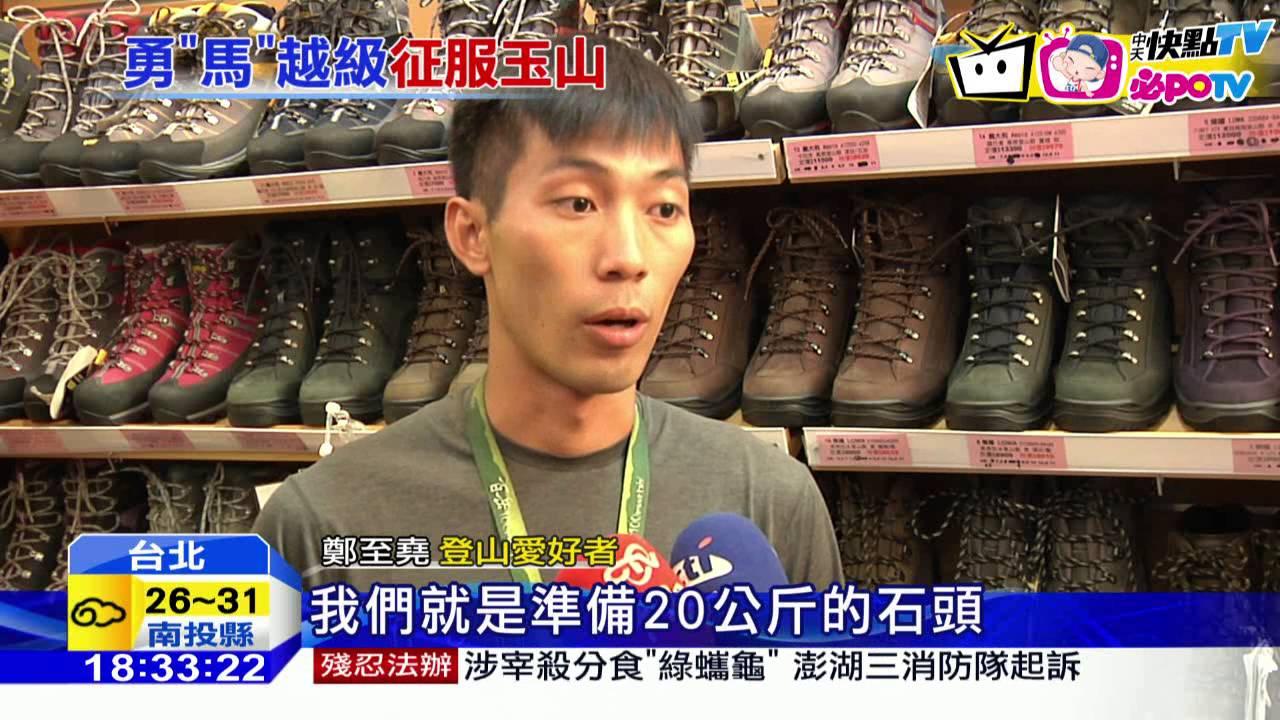 20160825中天新聞 馬英九66歲攻頂玉山 「叔叔有練過」別亂學 - YouTube