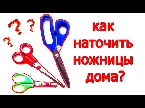 Как быстро наточить ножницы дома. (8 способов).Как я точу тупые ножницы за 1 мин.Ваши ножницы тупы