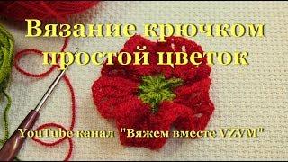 🌹 Вязание крючком простой цветок Урок 51   Crochet a simple flower