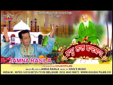 Bapu Lal Badshah | Jamna Rasila | Kings Music | Latest Dharmik Song 2017 | Khushi Films