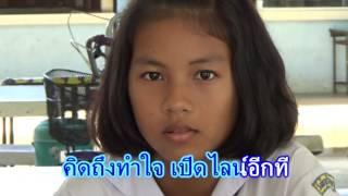 เพลง อกหักจากไลน์ ม ต้น MV คาราโอเกะ karaoke พรพงษ์ พิษณุ