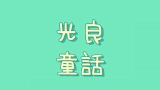光良 - 童話【歌詞】