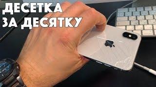 Выкупил iPhone X за 10.000 рублей! Битый но полностью рабочий!