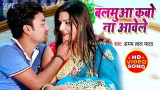 2021 का सबसे धमाकेदार वीडियो सांग | बलमुआ कबो ना आवेले | #Abhay Lal Yadav | Bhojpuri New Song 2021