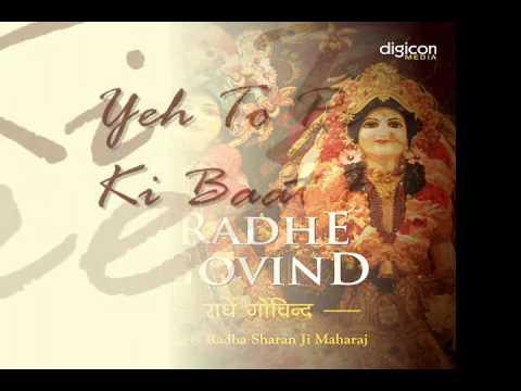 Shri Krishna Bhajan - Yeh To Prem Ki Baat Hai