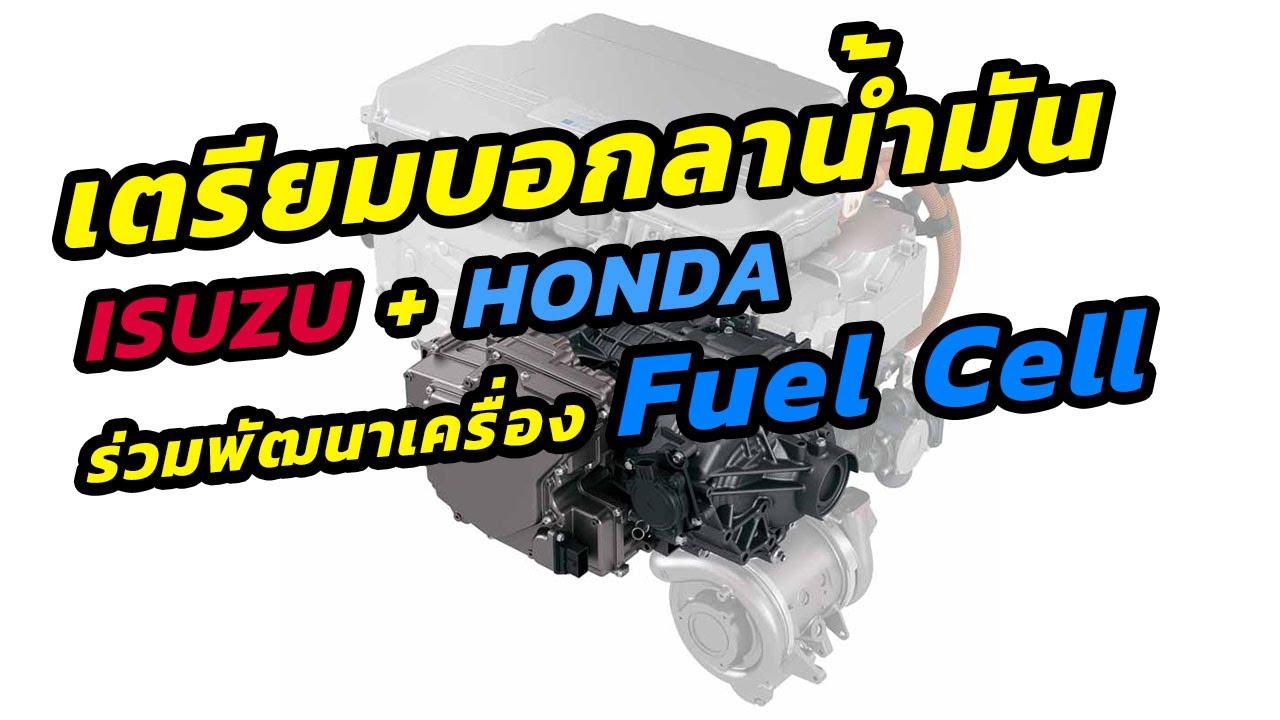 เตรียมบอกลาน้ำมัน เมื่อ ISUZU จับมือ HONDA พัฒนาเครื่องยนต์ Fuel Cell