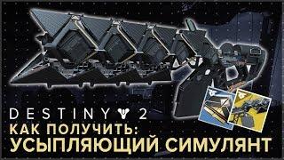 Destiny 2. Как получить УСЫПЛЯЮЩИЙ СИМУЛЯНТ (Sleeper Simulant)