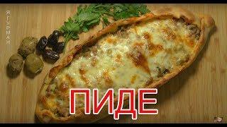 Вкусное Пиде с Мясом (Турецкая Кухня)