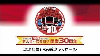 新木場~蘇我駅間開業30周年記念列車放映中トレインチャンネル其の3