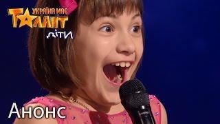 Первый прямой эфир Україна має талант Діти-2! – Україна має талант Діти 2. Смотрите 6 мая