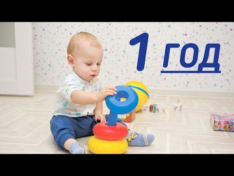 12 месяцев ребенку   развитие ребенка