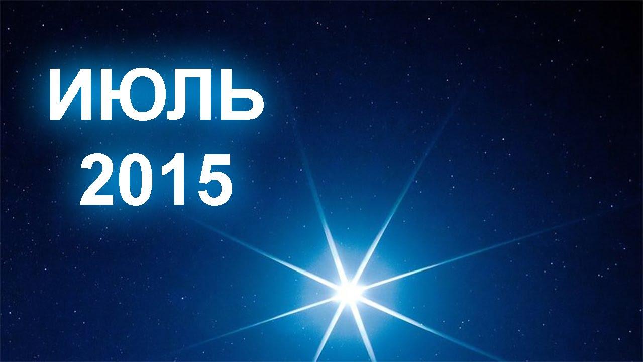 гороскоп рыбе на 2015