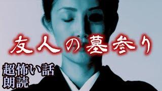 怖い話「友人のお墓参り」都市伝説・怪談朗読(女性)【閲覧注意】 thumbnail