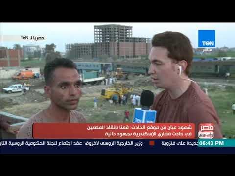 مصر في أسبوع - كاميرا TeN ترصد الوضع من موقع حادث تصادم قطار الإسكندرية - الأن
