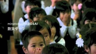 『minatomachi BOSAI 2014』