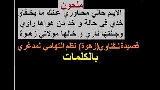 ملحون بالكلمات قصيدة لڭناوي/العبد/زهوة نظم لمدغري إنشاد سعيد ڭنّون malhoun lyrics