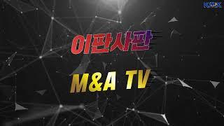 한국M&A거래소 매칭데이, 이판사판 M&…
