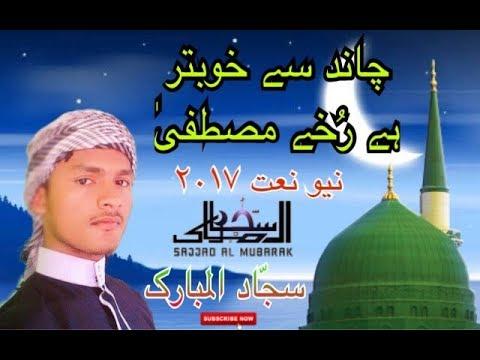 Chand Se Khoob Tar Hai Rukh-E-Mustafa By Sajjad Al Mubarak New Naat