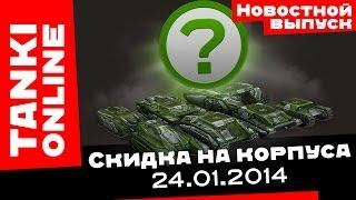 Новости Танков Онлайн: скидка 50% на корпуса в пятницу 24.01.2014
