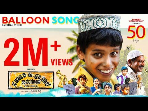 Balloon Song   Sarkari Hi. Pra. Shaale, Kasaragodu   Anant Nag   Rishab Shetty   Vasuki Vaibhav