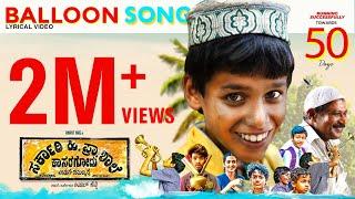 Balloon Song | Sarkari Hi. Pra. Shaale, Kasaragodu | Anant Nag | Rishab Shetty | Vasuki Vaibhav