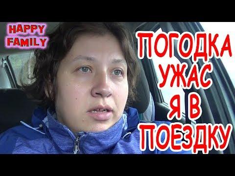 Еду в Новороссийск одна по работе