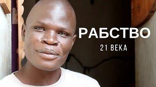 СОВРЕМЕННОЕ РАБСТВО: история обычного Угандийца