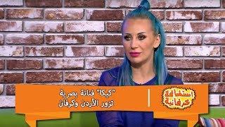 """""""كيكا"""" فنانة بصرية تزور الأردن وكرفان"""