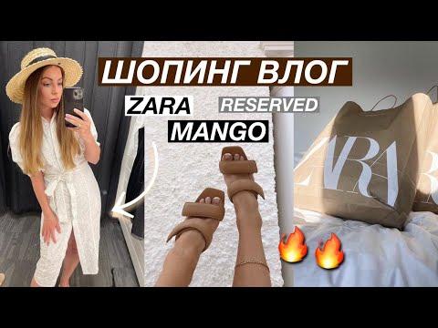 Шопинг влог ZARA MANGO RESERVED MASSIMO DUTTI   SHOPPING VLOG бюджетный шоппинг примерка тренды 2021