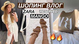 Шопинг влог ZARA MANGO RESERVED MASSIMO DUTTI SHOPPING VLOG бюджетный шоппинг примерка