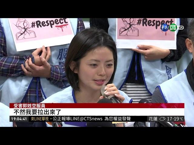 外籍客逼協助如廁 空服員淚訴創傷| 華視新聞 20190121
