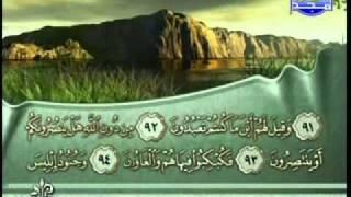 سورة الشعراء كاملة الشيخ فارس عباد