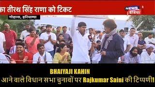 BHAIYAJI KAHIN I आने वाले विधान सभा चुनावों पर Rajkumar Saini की टिप्पणी! Prateek Trivedi के साथ