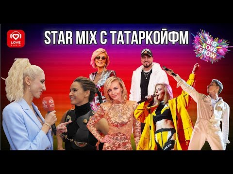 StarMix с TatarkaFM / BigLoveShow 2020 / Zivert / HammAli & Navai / Билан