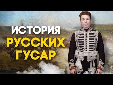 История русских гусар   Легкая кавалерия   Гусары