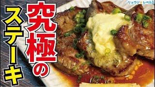 料理研究家が辿り着いたビーフステーキの一番旨い食べ方【究極のステーキ】