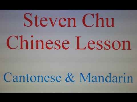 learn chinese -learn cantonese -steven chu chinese lesson- writing 001