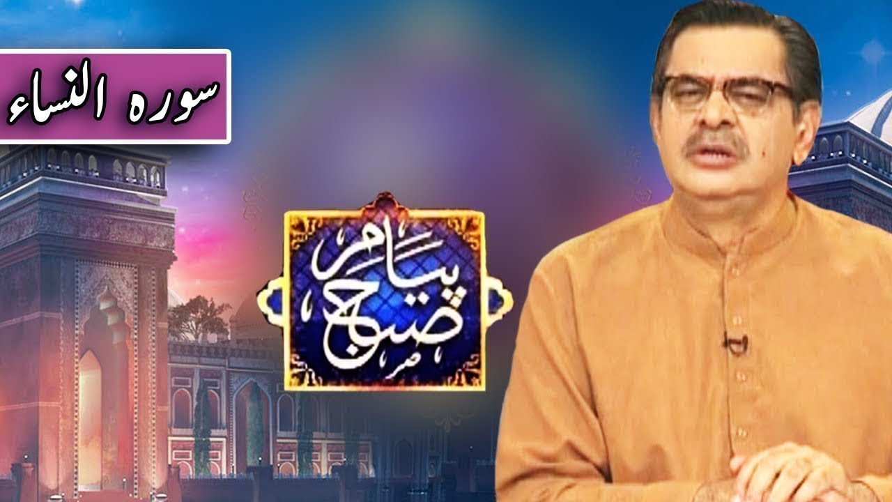 Peyam e Subh With Aneeq Ahmed | 17 February 2020 | Dunya News