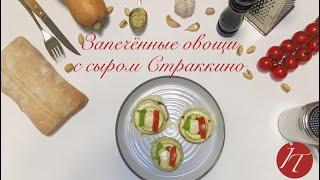 Запеченные Овощи С Сыром Страккино Вкусный рецепт от Итальянских Традиций
