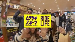 ムラサキスポーツ マネキンチャレンジ(イオンモール山形天童店篇)
