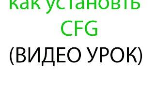 КАК УСТАНОВИТЬ CFG НА CS:GO(ВИДЕОУРОК)