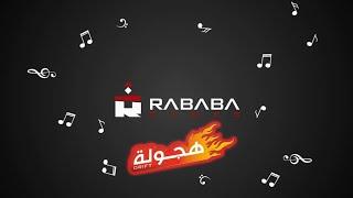 اغنية راب 2019- هجولة - اداء الاستاذ سام | HAJWALA RAP 2019 - Ostaz SAMM | #Rababagames - Music