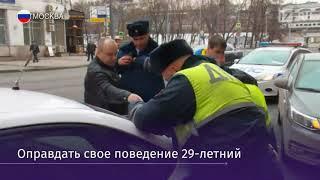 Смотреть видео Пытавшийся скрыться нарушитель протащил инспектора ДПС по асфальту в Москве онлайн