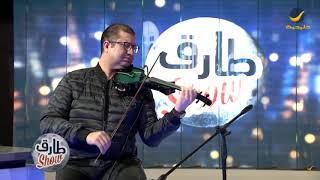 انت ملك عزف رائع من الموسيقار محمود سرور