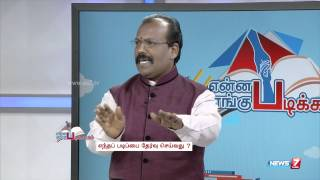 Enna Padikalam: Find out about courses and better career options